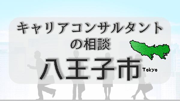 tokyohachiouji-careerconsultantsoudan