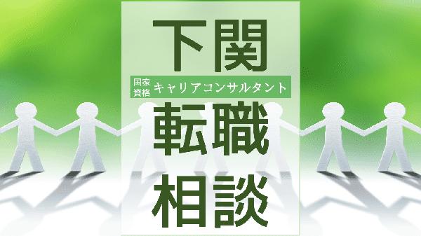 yamaguchi-shimonoseki-tenshoku-soudan