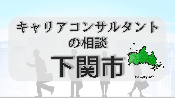 yamaguchishimonoseki-careerconsultantsoudan
