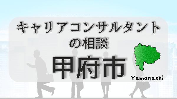 yamanashikofu-careerconsultantsoudan