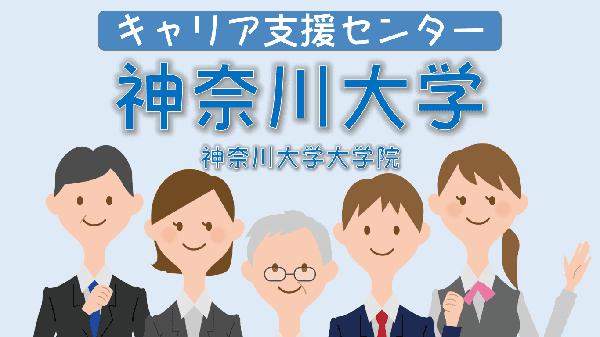 神奈川大学・神奈川大学大学院のキャリア支援センター