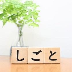 kyujin-jouhou