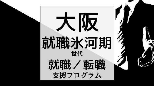 大阪の就職氷河期世代支援プログラム/就職・転職・生活支援