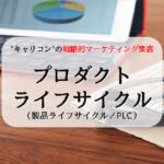 キャリコンの戦略的マーケティング集客/プロダクトライフサイクル(PLC)