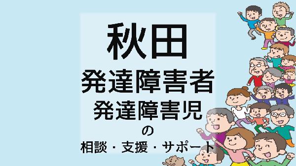 秋田の発達障害者/発達障害児の相談・支援・サポート