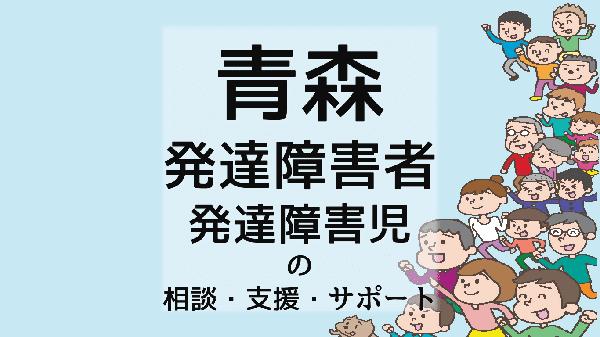 青森の発達障害者/発達障害児の相談・支援・サポート