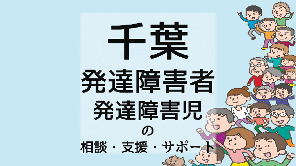 千葉の発達障害者/発達障害児の相談・支援・サポート