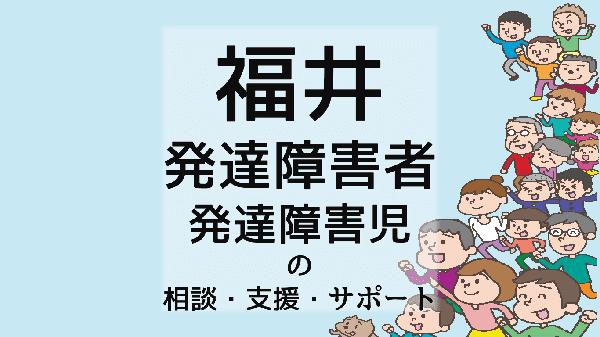 福井の発達障害者/発達障害児の相談・支援・サポート