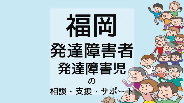 福岡の発達障害者/発達障害児の相談・支援・サポート