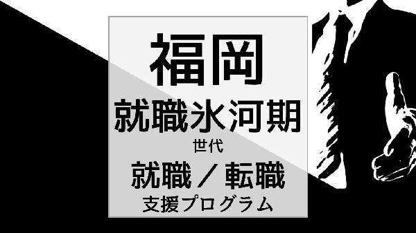福岡の就職氷河期世代支援プログラム/就職・転職・生活支援