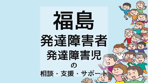 福島の発達障害者/発達障害児の相談・支援・サポート