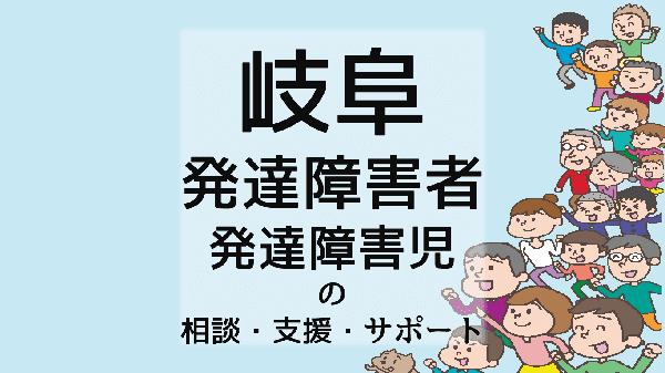 岐阜の発達障害者/発達障害児の相談・支援・サポート