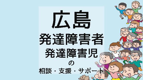 広島の発達障害者/発達障害児の相談・支援・サポート