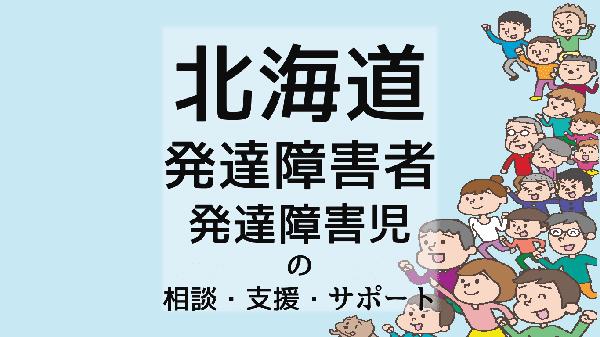 北海道の発達障害者/発達障害児の相談・支援・サポート