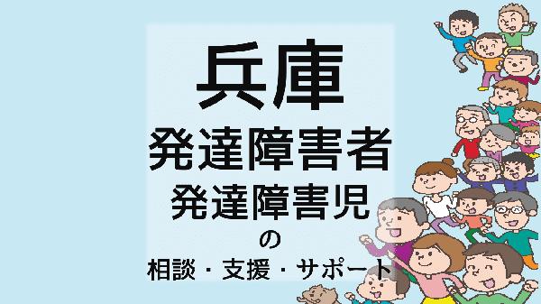 兵庫の発達障害者/発達障害児の相談・支援・サポート