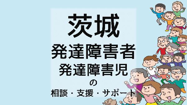 茨城の発達障害者/発達障害児の相談・支援・サポート