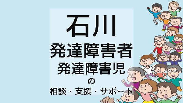 石川の発達障害者/発達障害児の相談・支援・サポート