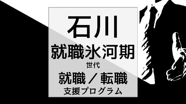 石川の就職氷河期世代支援プログラム/就職・転職・生活支援
