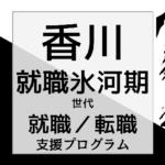 香川の就職氷河期世代支援プログラム/就職・転職・生活支援