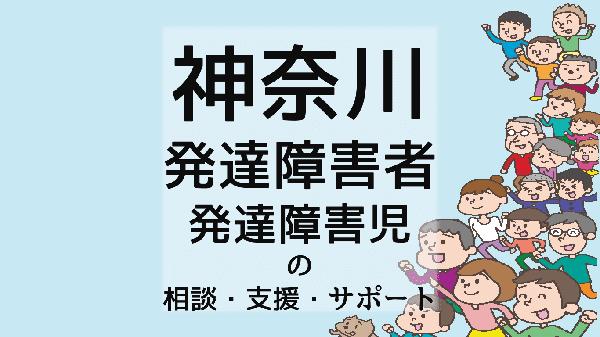 神奈川の発達障害者/発達障害児の相談・支援・サポート