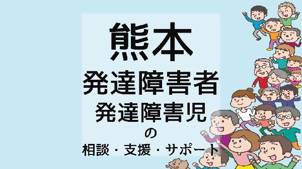 熊本の発達障害者/発達障害児の相談・支援・サポート