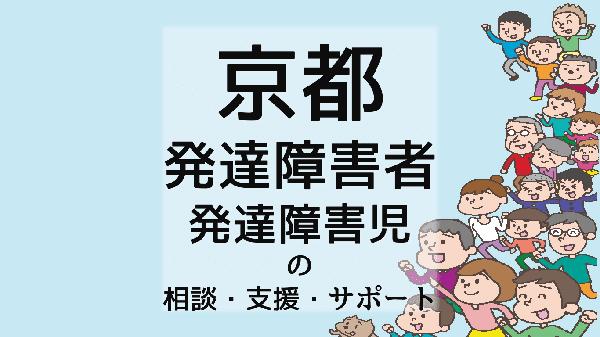 京都の発達障害者/発達障害児の相談・支援・サポート