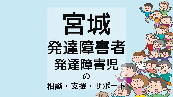 宮城の発達障害者/発達障害児の相談・支援・サポート