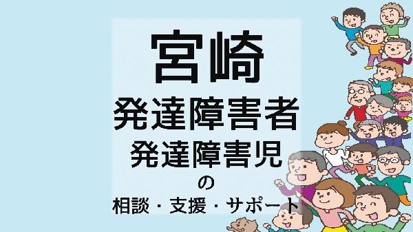 宮崎の発達障害者/発達障害児の相談・支援・サポート