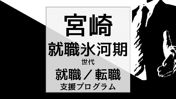 宮崎の就職氷河期世代支援プログラム/就職・転職・生活支援