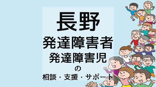 長野の発達障害者/発達障害児の相談・支援・サポート