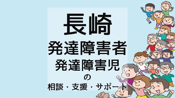 長崎の発達障害者/発達障害児の相談・支援・サポート