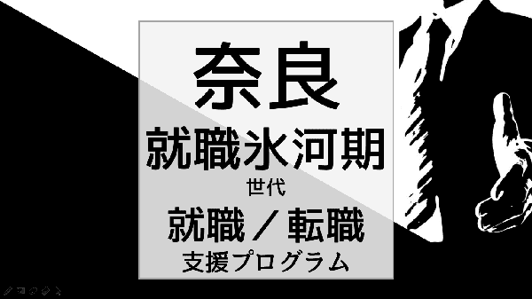 奈良の就職氷河期世代支援プログラム/就職・転職・生活支援