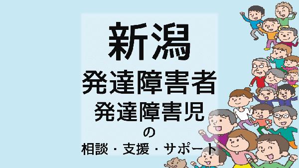 新潟の発達障害者/発達障害児の相談・支援・サポート
