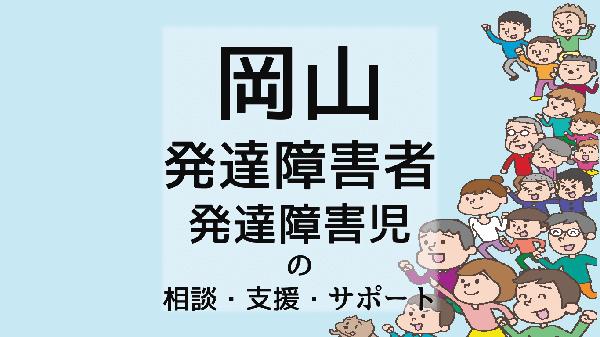 岡山の発達障害者/発達障害児の相談・支援・サポート