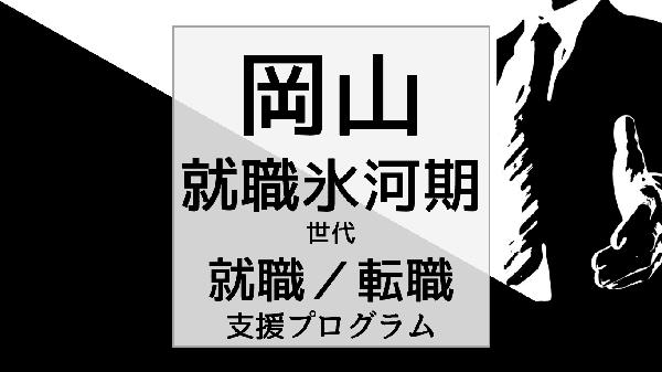 岡山の就職氷河期世代支援プログラム/就職・転職・生活支援