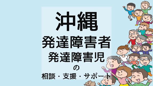 沖縄の発達障害者/発達障害児の相談・支援・サポート