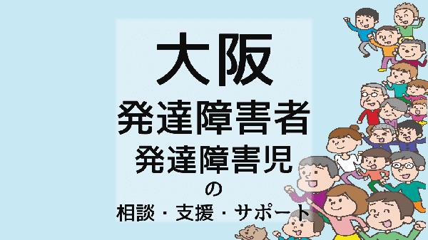 大阪の発達障害者/発達障害児の相談・支援・サポート