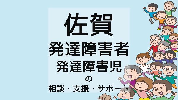 佐賀の発達障害者/発達障害児の相談・支援・サポート