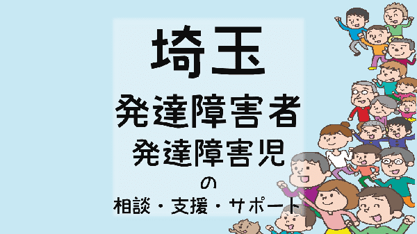 埼玉の発達障害者/発達障害児の相談・支援・サポート
