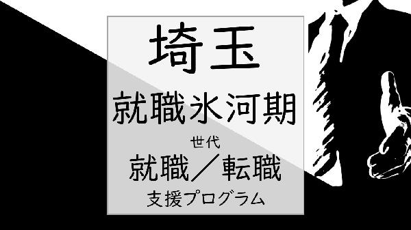埼玉の就職氷河期世代支援プログラム/就職・転職・生活支援