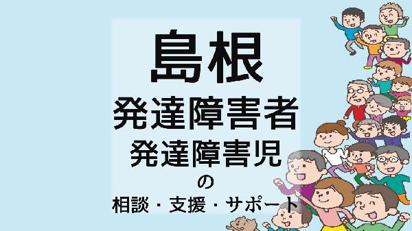 島根の発達障害者/発達障害児の相談・支援・サポート