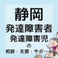 静岡の発達障害者/発達障害児の相談・支援・サポート