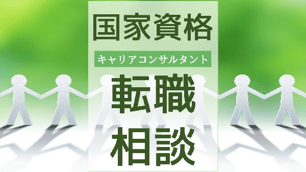 【都道府県/主要都市別】キャリアコンサルタントへ転職相談