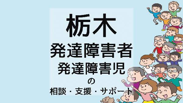 栃木の発達障害者/発達障害児の相談・支援・サポート