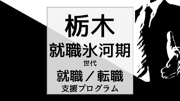 栃木の就職氷河期世代支援プログラム/就職・転職・生活支援