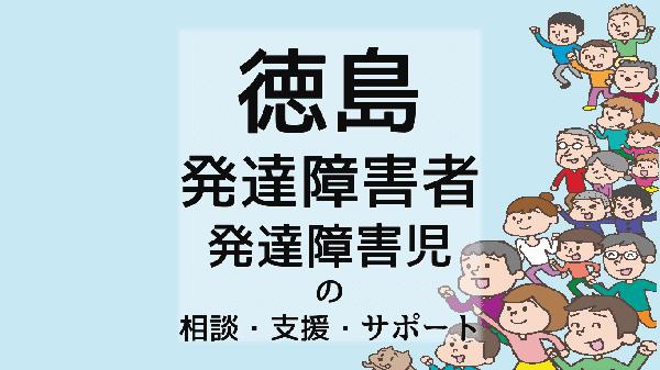 徳島の発達障害者/発達障害児の相談・支援・サポート