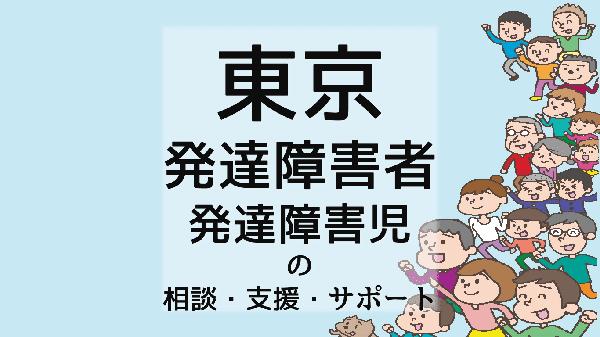 東京の発達障害者/発達障害児の相談・支援・サポート