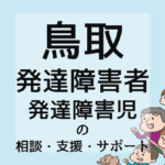 鳥取の発達障害者/発達障害児の相談・支援・サポート