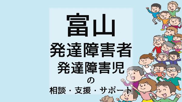 富山の発達障害者/発達障害児の相談・支援・サポート