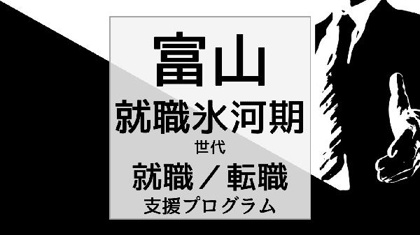 富山の就職氷河期世代支援プログラム/就職・転職・生活支援